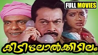 House Full - Malayalam Full Movie Kidilol Kidilam | Comedy Thriller | Full Malayalam movie