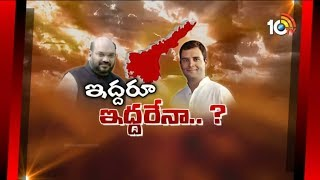 Will Amit Shah and Rahul Gandhi Tours Influence Andhra Pradesh Politics | Special Discussion