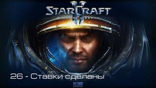 StarCraft II: Wings of Liberty - Ставки сделаны [все достижения]