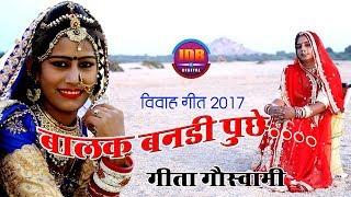 New Vivah Song 2017 | Geeta Goswami | Mai Thane Puchu | Latest Rajasthani Song | JDB Digital