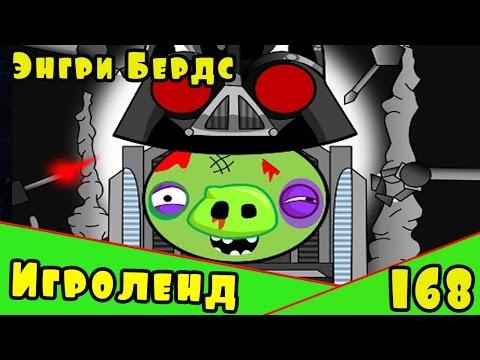 Мультик Игра для детей Энгри Бердс. Прохождение игры Angry Birds [168] серия