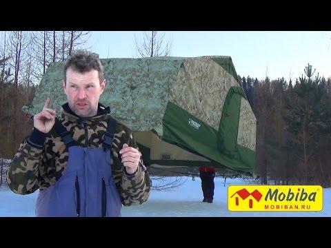 """Обзор палатки""""Р-34"""" и печки""""Согра"""" от """"Мобиба"""""""