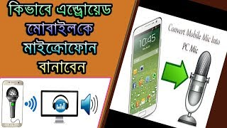 How To Use Your Android Device As a Microphone For Your Computer | Best mic bangla tutorial 2017