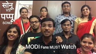 SONU Song को भूल जाइये आगया हैं Pappu Song |Modi Fans Must Watch|Pappu Tuze Modi Pe Bharosa Nai Kya!