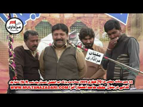 Zakir Azhar Abbas Baloch I 29 Jan 2019 | Imam Bargah Abul Fazal Ul Abbas A.S | Chak 26/M DunyaPur