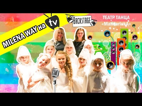 ВЫСТУПЛЕНИE НА TV | TV START BACKSTAGE | MILENA WAY