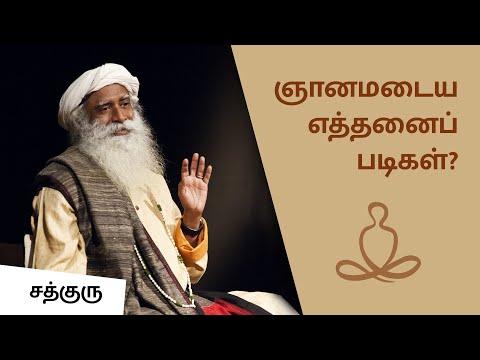 ஞானமடைய எத்தனைப் படிகள்..? Steps To Self Realization...? Sadhguru Tamil Video video