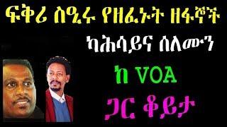 Ethiopia : ፍቅሪ ስዒሩ የዘፈኑት ዘፋኞች ካሕሳይና ሰለሙን ከ VOA ጋር ቆይታ