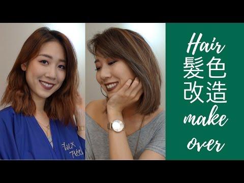 『Vlog』2017髮色改造紀錄 韓系蜂蜜茶色➥歐美冷色系挑染