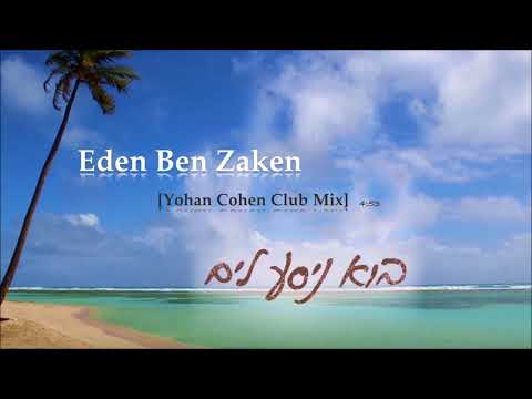 עדן בן זקן - בוא ניסע לים [Yohan Cohen Club Mix]