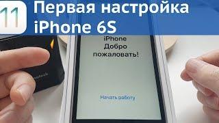 Начальная настройка iPhone / 6S / iOS 11