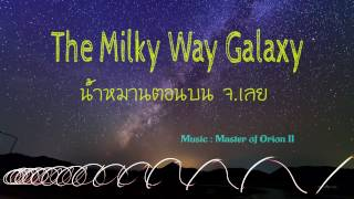 The Milky Way Galaxy at N. Namman Resevior, Loei, Thailand ทางช้างเผือก จ.เลย