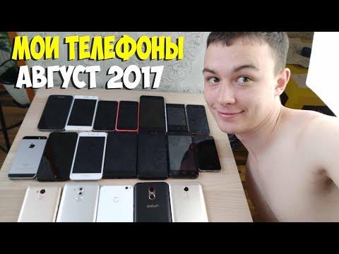 ВСЕ МОИ ТЕЛЕФОНЫ! АВГУСТ 2017