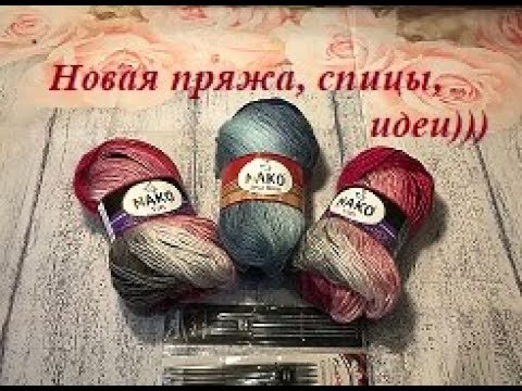 Новая пряжа, спицы, идеи)))