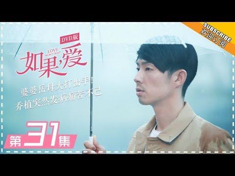 陸劇-如果,爱-EP 31