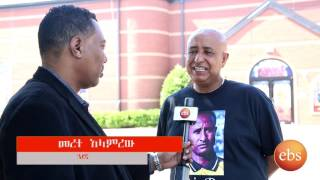 Sport America: Coverage on Aseged Tesfaye Prayer Ceremony