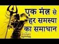Most Powerful Mantra - सिर्फ एक मंत्र से हर समस्या का समाधान | Indian Rituals भारतीय मान्यताएं