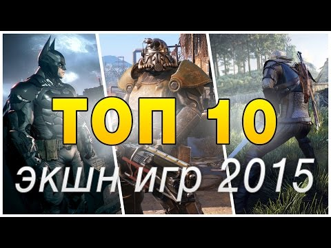 Топ 10 экшн игр за 2015 год по версии Маузера