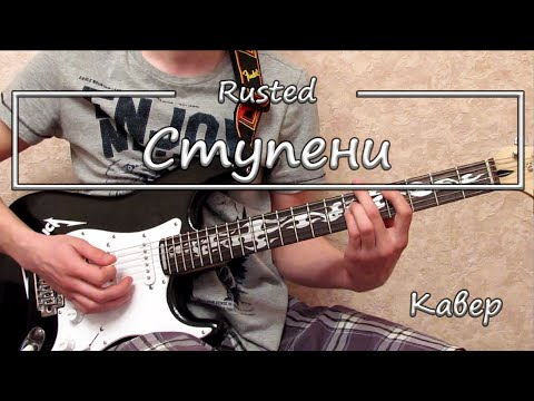 Rusted - Ступени