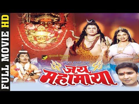 Jay Mahamaya - जय महामाया   CG Film - Full Movie