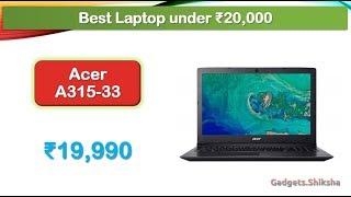 Best Laptop under 20000 Rupees (हिंदी में) | Acer A315-33