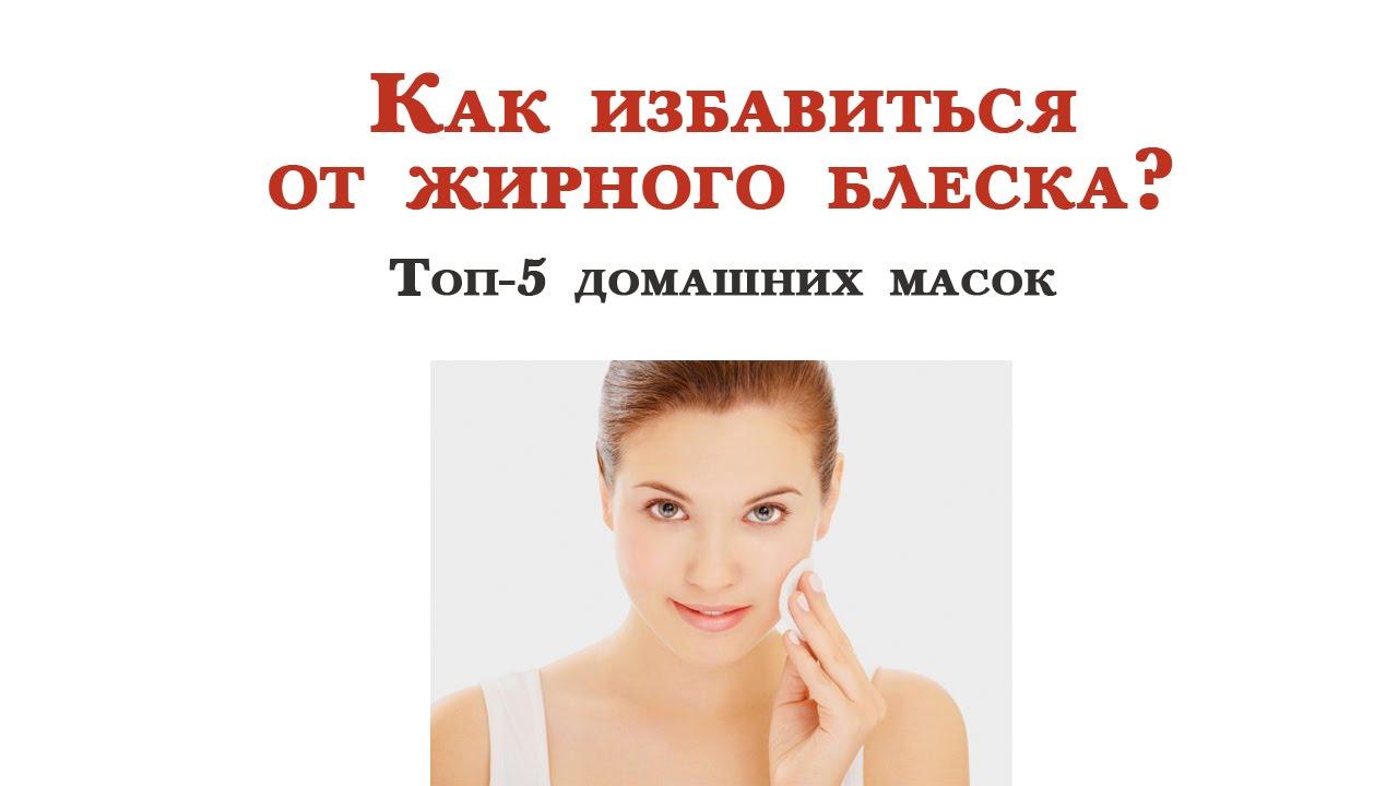 Жирный блеск на лице в домашних условиях быстро 159