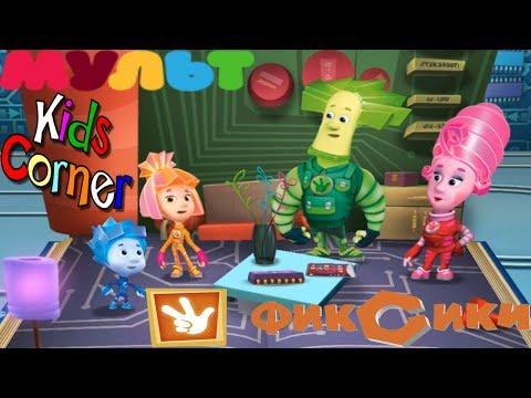 Детский уголок/Kids'Corner Фиксики ЛИФТ Интерактивная обучающая Сказка Детское видео