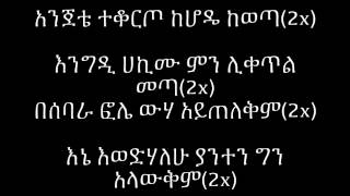 "Aster Aweke - Besebara Fole  Lyrics ""በሰባራ ፎሌ ግጥም"" (Amharic)"