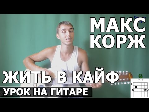 Видеоурок Макс Корж - видео