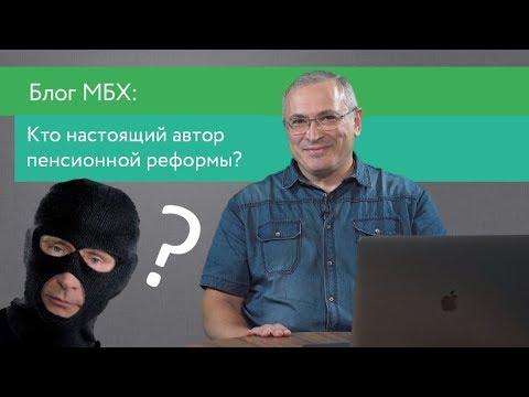 Блог МБХ: Кто настоящий автор пенсионной реформы?