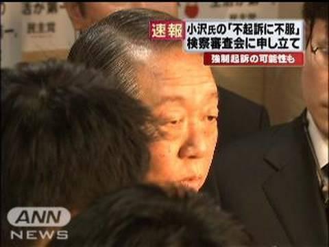 検察審査会に申し立て 小沢氏の不起訴受け市民団体(10/02/12)