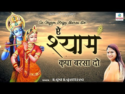 ऐ श्याम कृपा बरसा दो \\ Ae Shyam Kripa Barsa Do \\ Latest Krishna Bhajan 2016 \\ Rajni Rajasthani