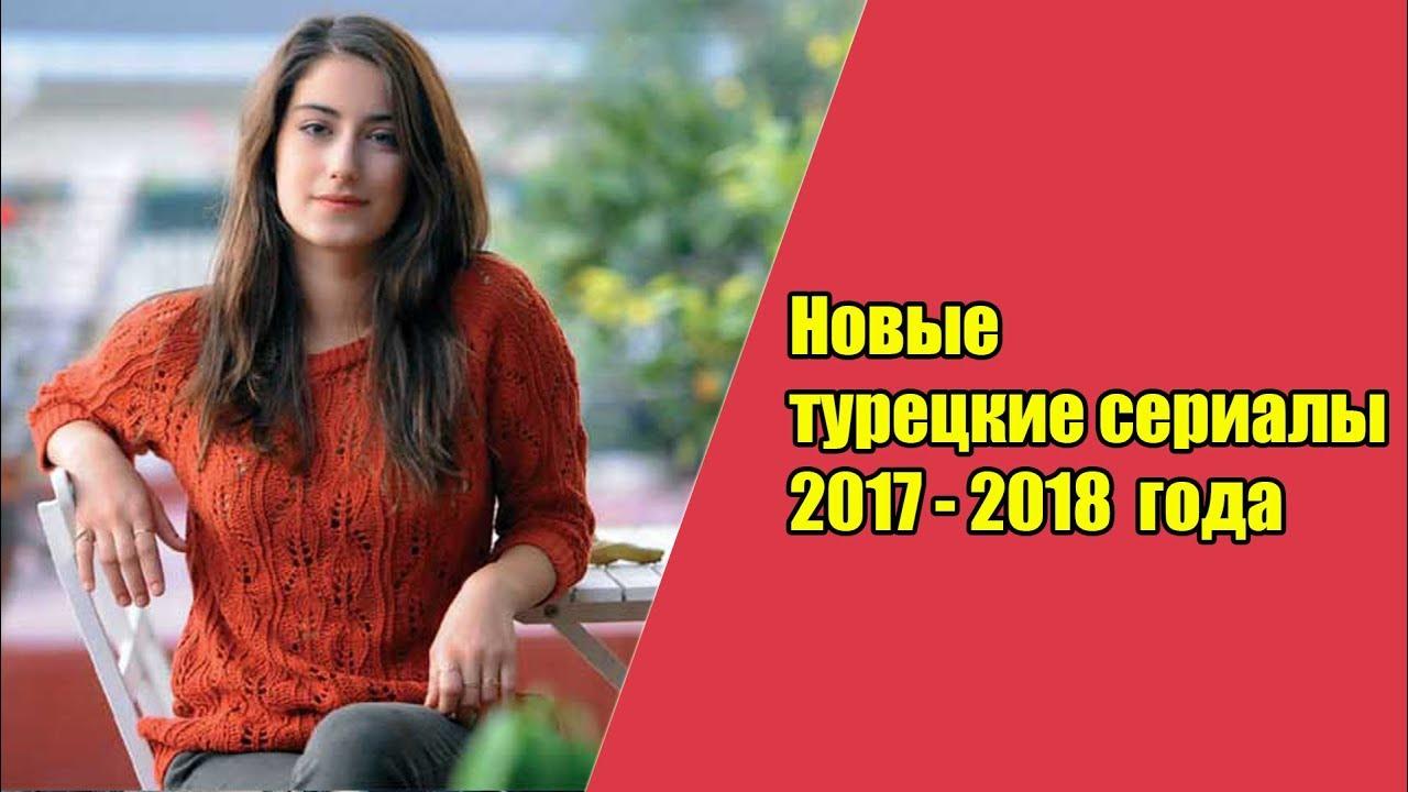 Турецкие сериалы на русском языке 2018 список