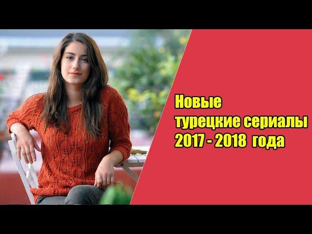 Топ турецких сериалов 2018