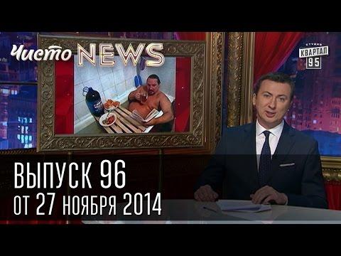 Чисто News, выпуск 96, от 27-го ноября, 2014г.