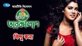 Mr. Mango Tarokalap | Bindu Kona | বিন্দু কনা | Celebrity Talkshow | Rtv Entertainment