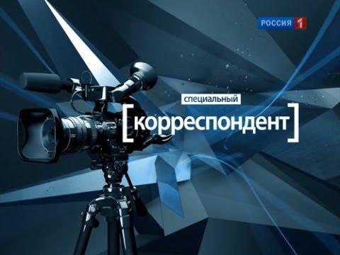 Специальный корреспондент. Транзит. Аркадий Мамонтов