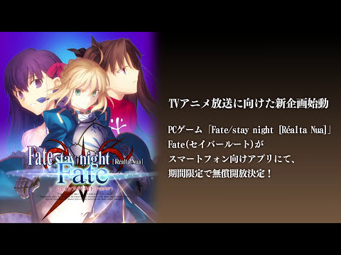 TVアニメ「Fate/stay night」PV第3弾