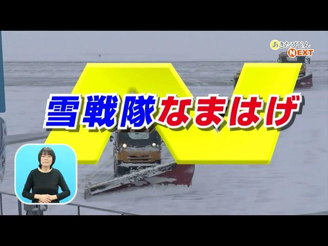 秋田の空の玄関口を守る!「雪戦隊なまはげ」
