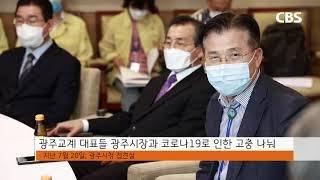 광주교계 대표들 광주시장과 코로나19로 인한 고충 나눠 목록 이미지