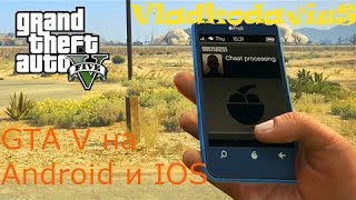 Как ИГРАТЬ В GTA 5 на ANDROID или IOS!!! How to PLAY GTA 5 on ANDROID or IOS!!!
