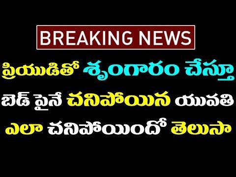 ప్రియుడు చేసిన పనికి యువతికి ఏమైందో  మీరే చూడండి | Telugu News #9RosesMedia