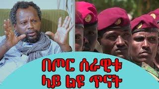 ልዩ ዝግጅት - ጋዜጠኛ ተመስገን ደሳለኝ በጦር ሰራዊቱ ላይ ያደረገው ልዩ ጥናት   EthioTube