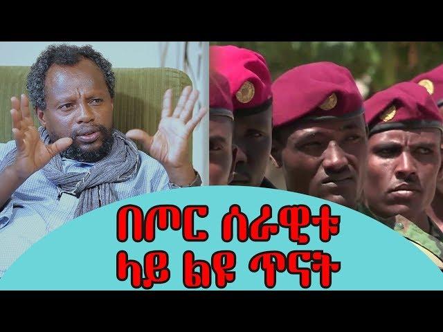 Ethiopia: Temesgen Desalegn on Ethiopian Military
