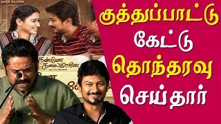 Kanne Kalaimane Seenu Ramasamy Udhayanidhi Stalin and Tamannaah speech tamil news live