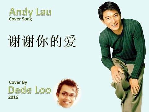 謝謝你的愛 - Dede Loo - Xie Xie Ni De Ai