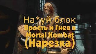 (18+) Ярость и Гнев в Mortal Kombat (Нарезка).