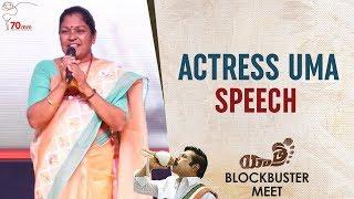 Actress Uma Speech Yatra Movie Blockbuster Meet Mammootty Mahi V Raghav Ysr Biopic
