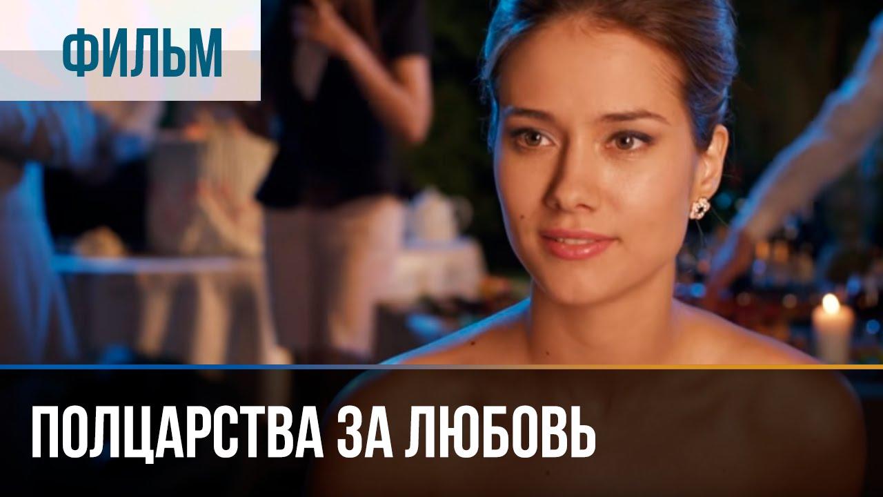 Сериалы русские про любовь 2018 новинки смотреть