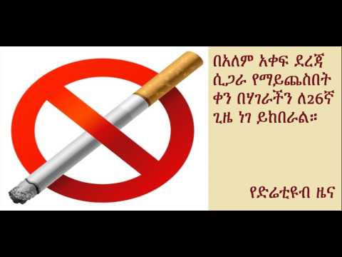 DireTube News - World No Tobacco Day 2015 in Ethiopia
